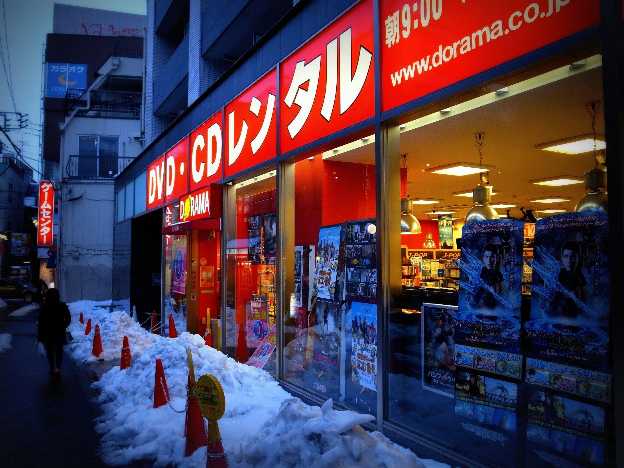 【閉店】←【移転】下北沢でレンタルCD/DVDと言えばDORAMA