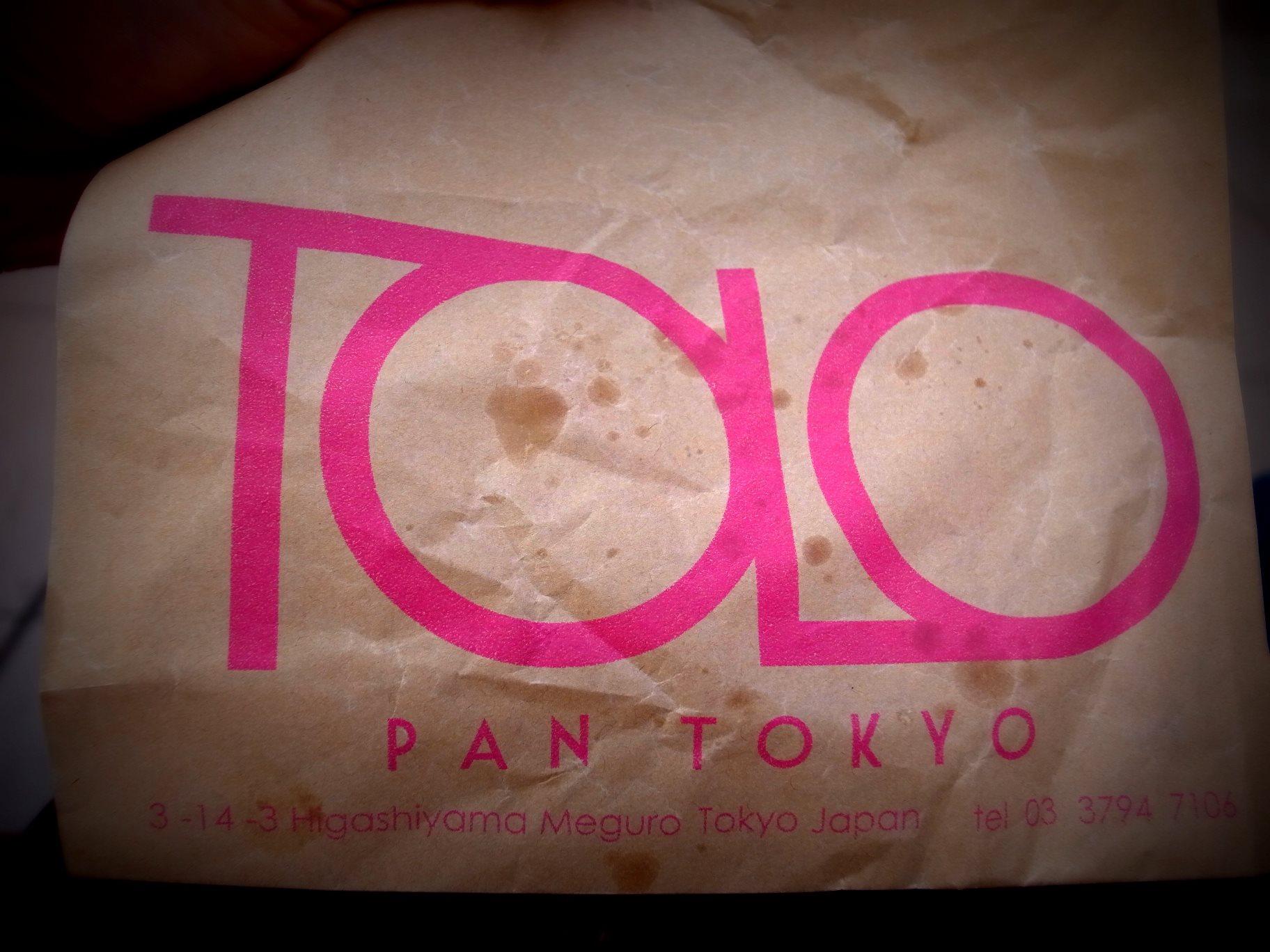 池尻大橋のパン屋さん「TOLO PAN TOKYO」に行ってきました