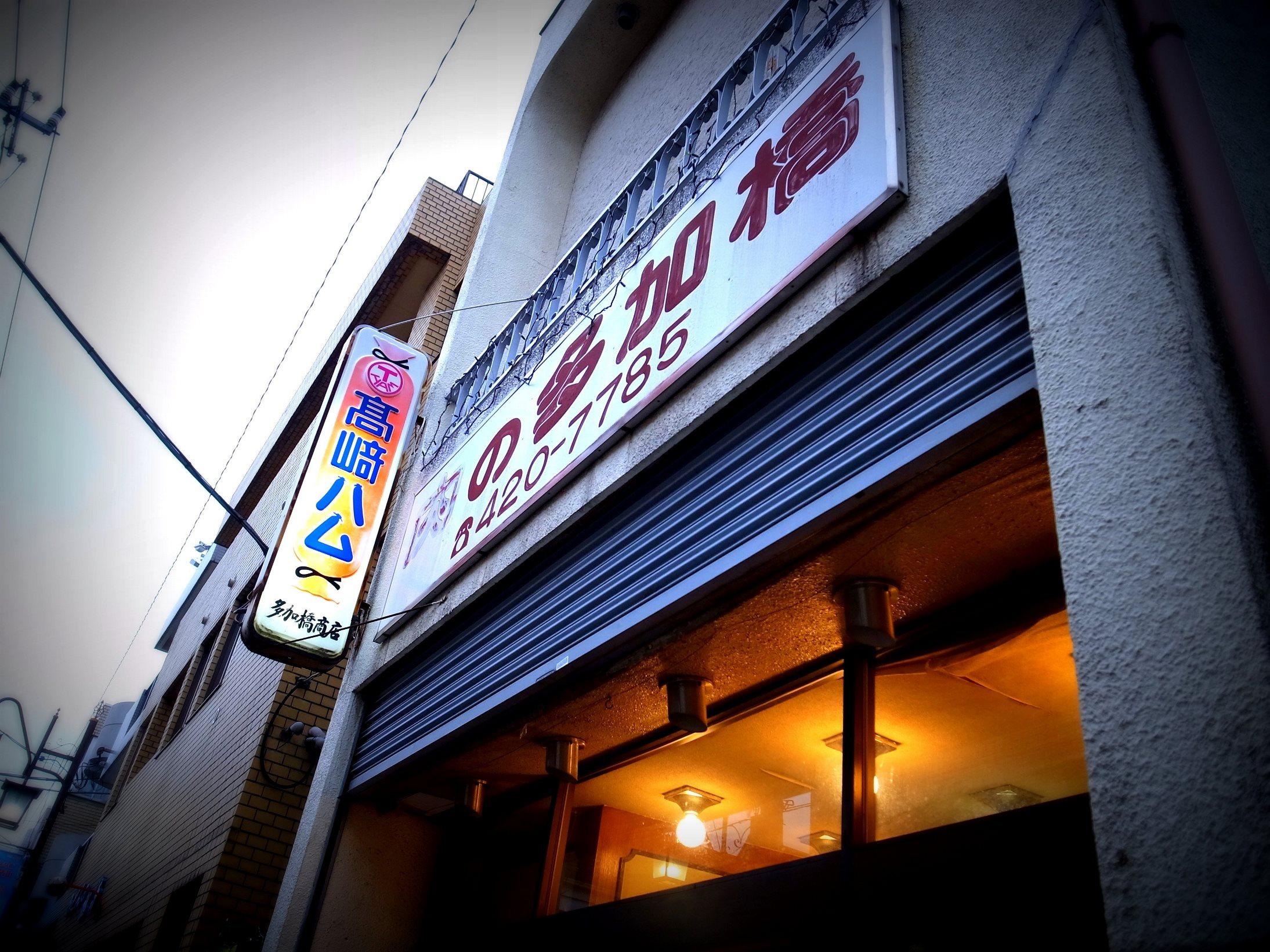 梅ヶ丘のお肉屋さん「肉の多加橋」