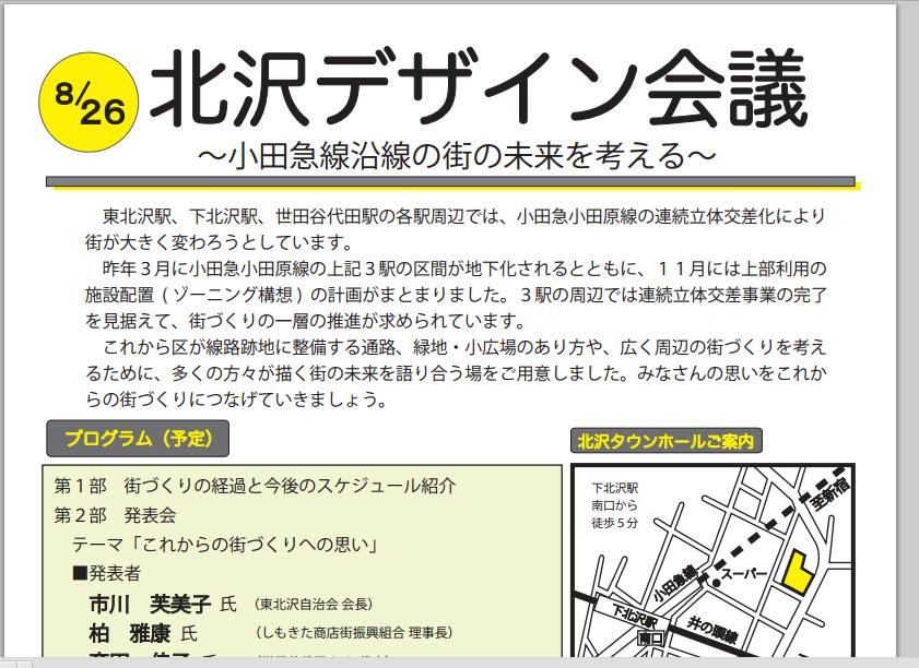「北沢デザイン会議」を開催(2014/8/26)