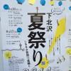 2014 下北沢夏祭り開催中