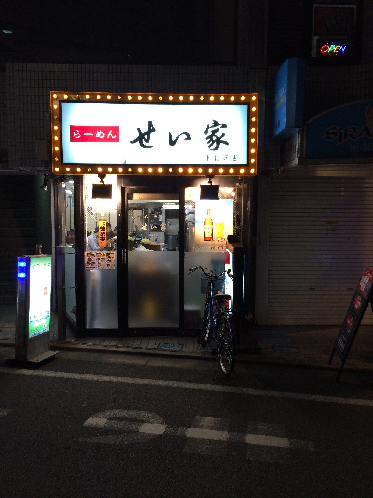 下北沢のラーメン屋さん「せい家 下北沢店」でラーメンを食べましたが…