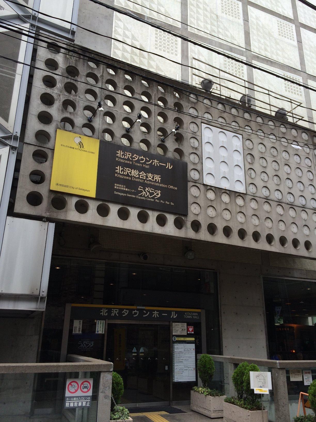 北沢タウンホール内にある世田谷区の窓口「北沢総合支所」