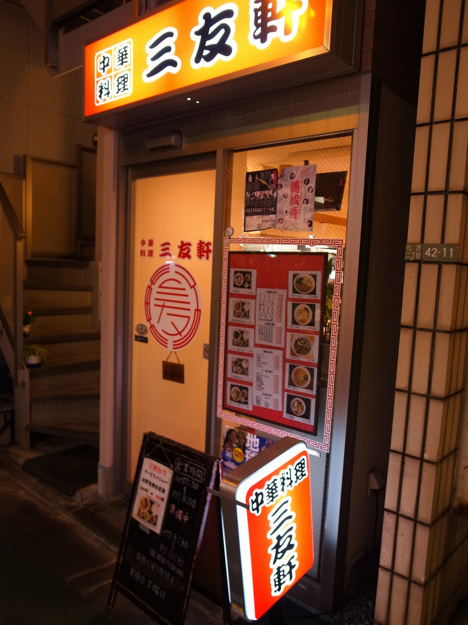 世田谷区にいくつかある中華料理屋 「三友軒」は姉妹店?