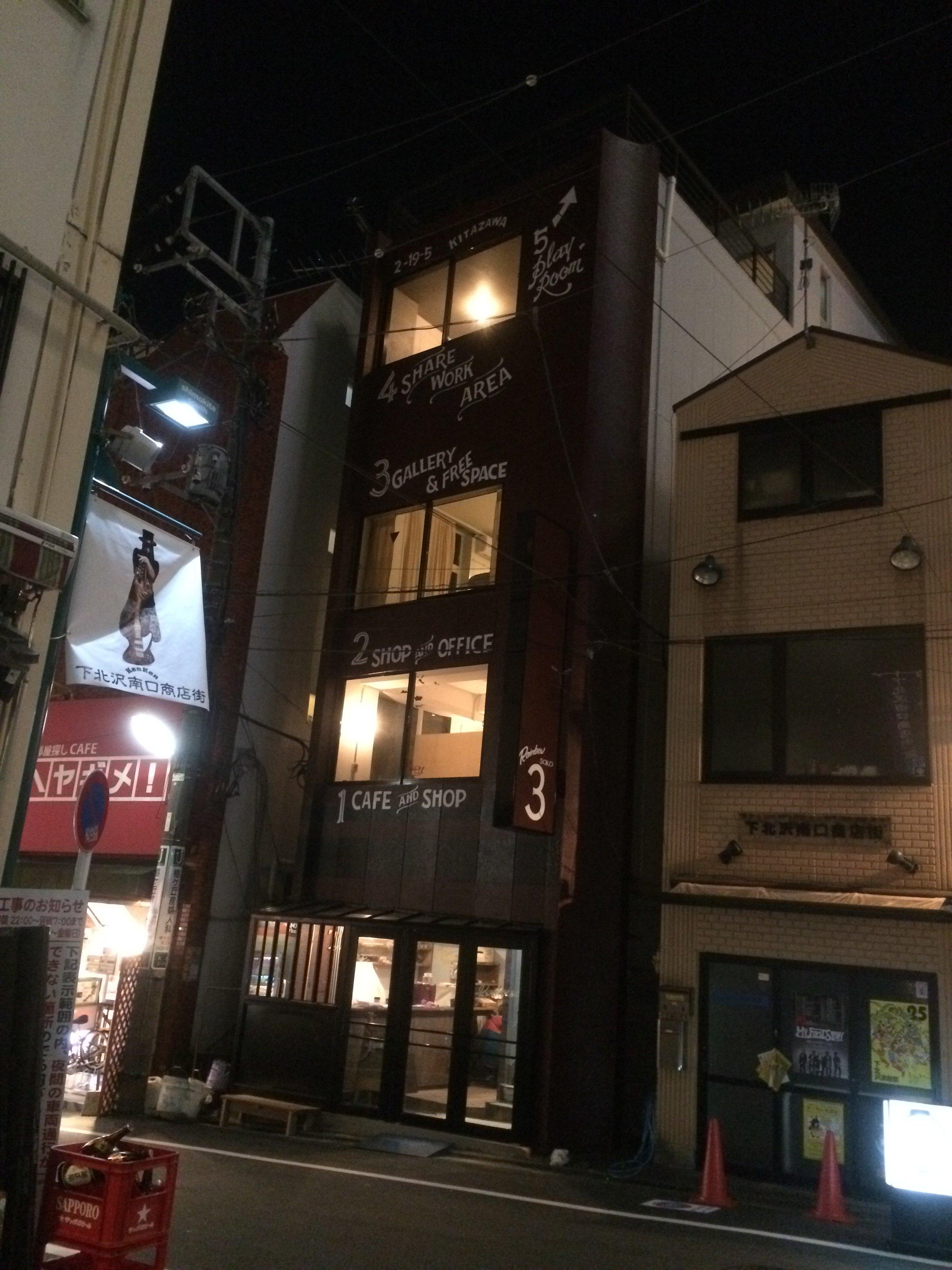 「大人の秘密基地」 レインボー倉庫3 【下北沢】