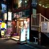 【閉店】「靴専科 下北沢店」で鞄を直してもらいました。