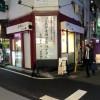 【閉店】焼小籠王→長崎とんこつ「おか福」 【下北沢】