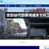 シモチカナビ更新(2015/1月→3月)