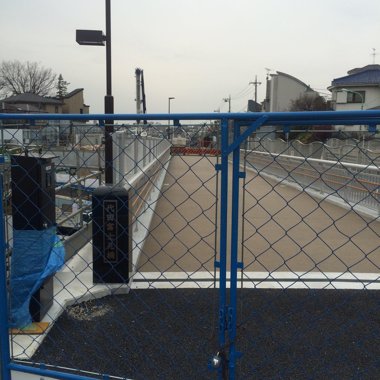 世田谷代田駅前、「代田富士見橋」完成