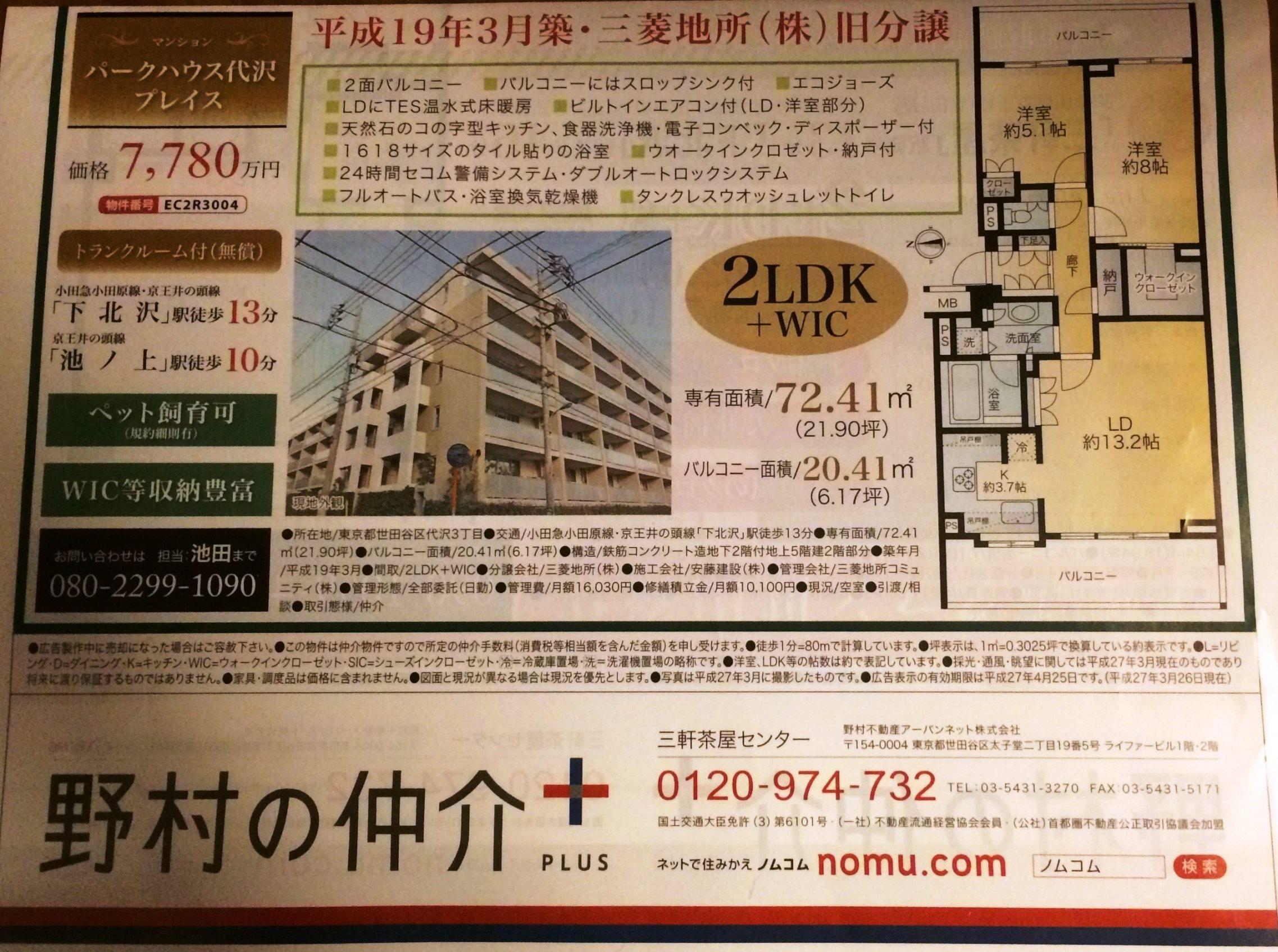 高級マンション 「パークハウス代沢プレイス」 【中古物件】