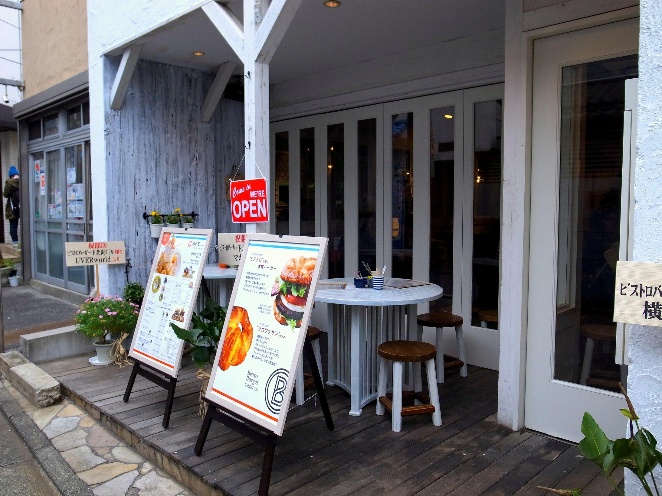 【閉店】下北沢に開店したハンバーガー屋さん「下北沢グリル」