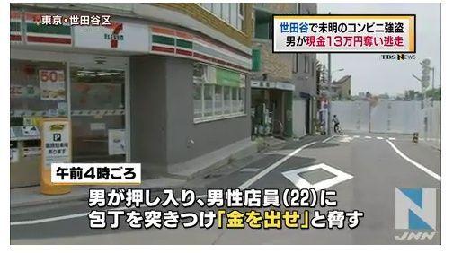 世田谷代田駅前のセブンイレブンに強盗入る