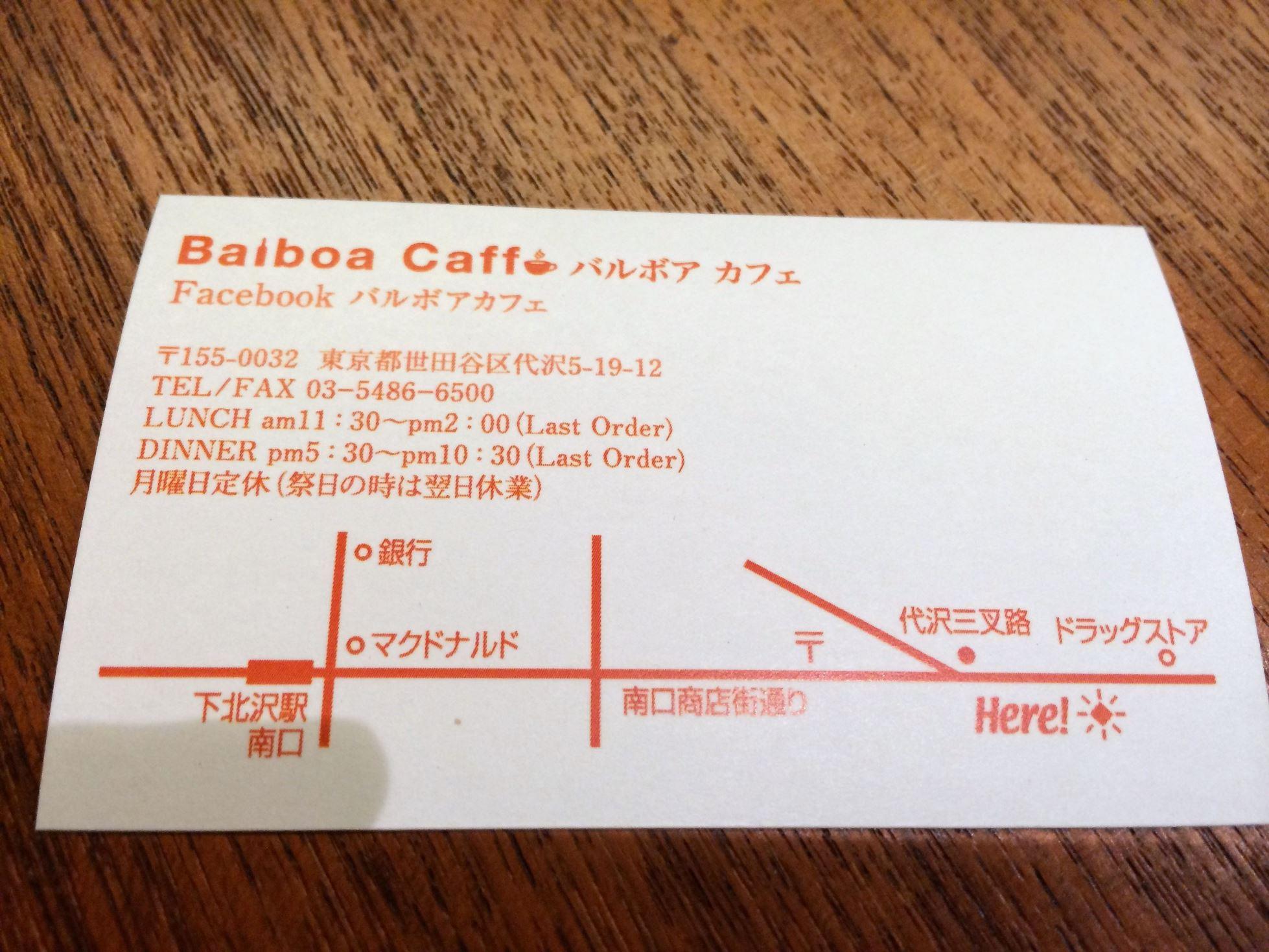 代沢三叉路近くの 「バルボア カフェ (Balboa Caffe)」 【下北沢】