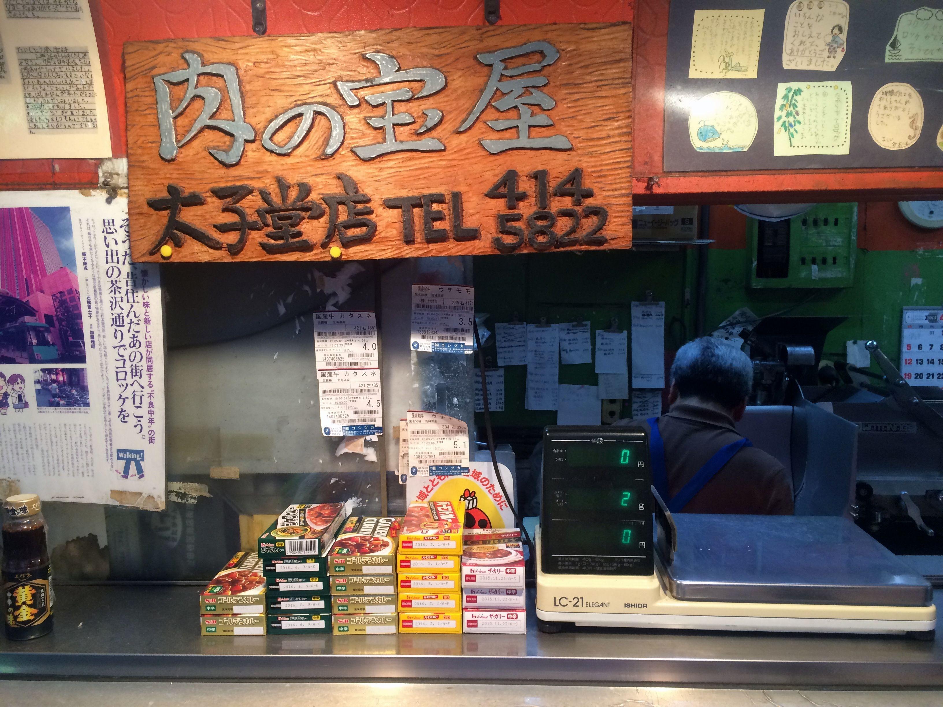 【閉店】その場でカット 「肉の宝屋 太子堂店」
