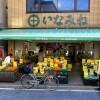 【閉店】松陰神社通り商店街の八百屋さん「青果いなみね」