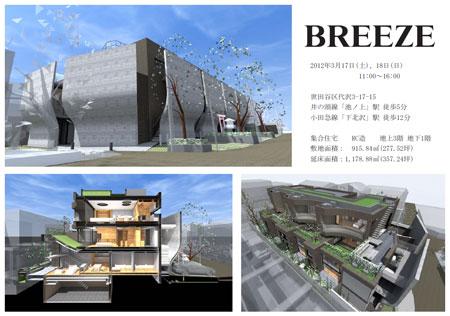 代沢2丁目のユニークな高級賃貸マンション 「BREEZE」