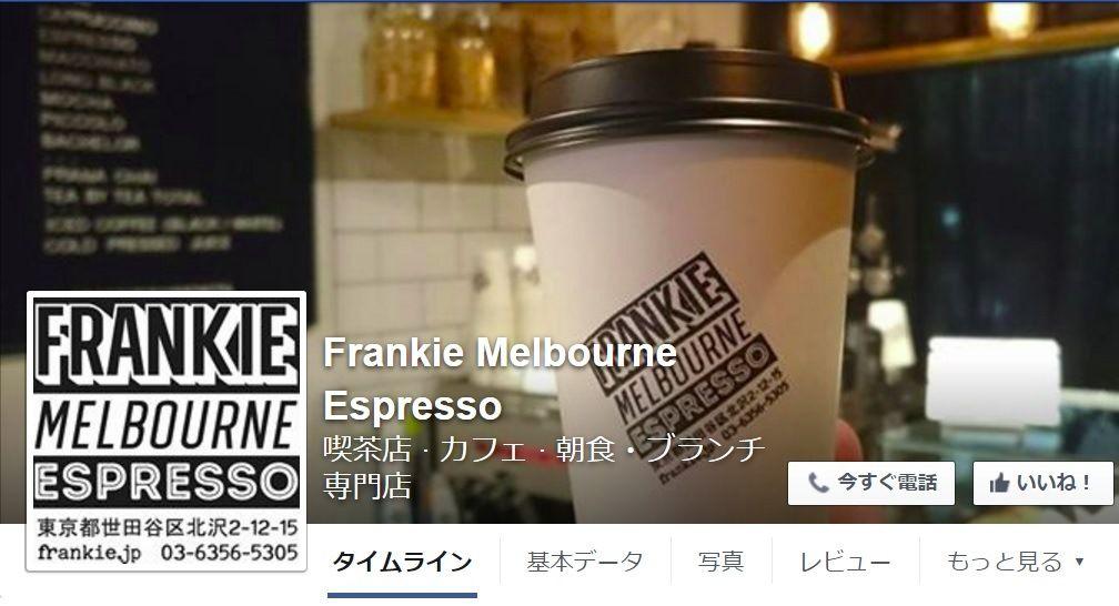 「メルボルンの味」が下北沢で味わえるカフェ!?「FRANKIE(フランキー)」