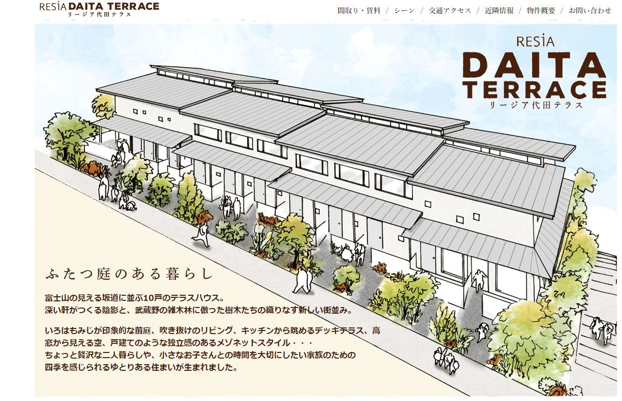 世田谷代田の小田急線跡にアパート、「リージア代田テラス」