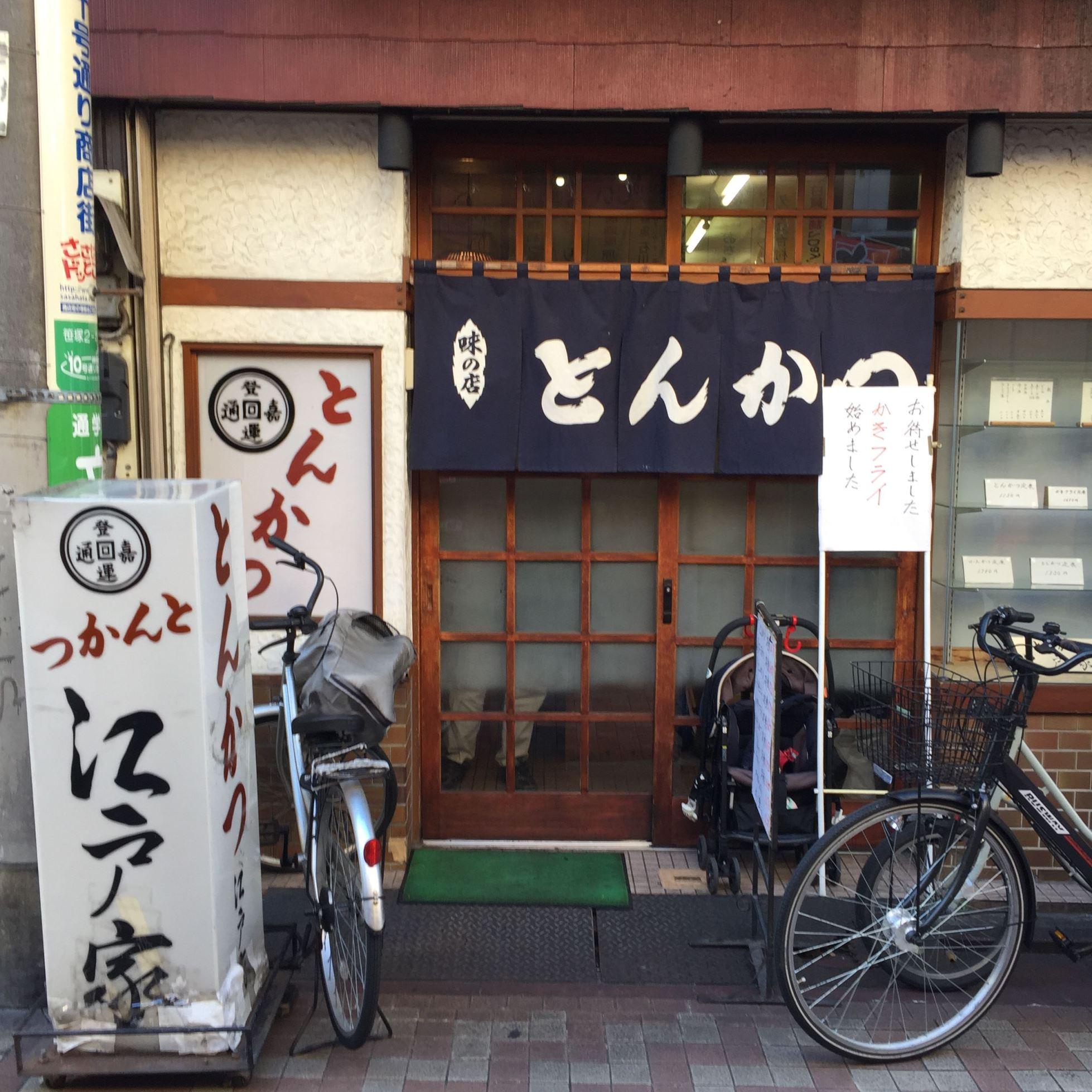 巨大カキフライ食べに笹塚の「江戸家」に