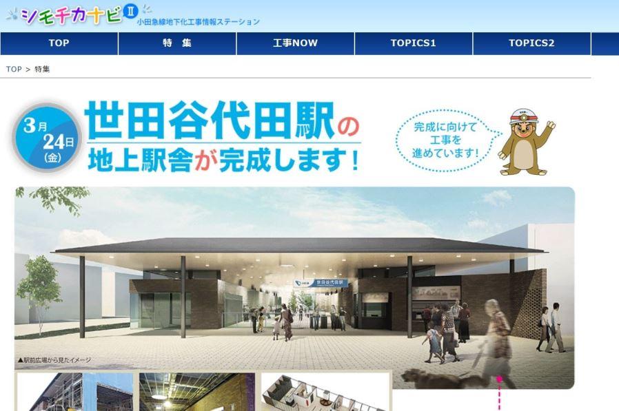 シモチカナビ更新(2017/1月→3月)