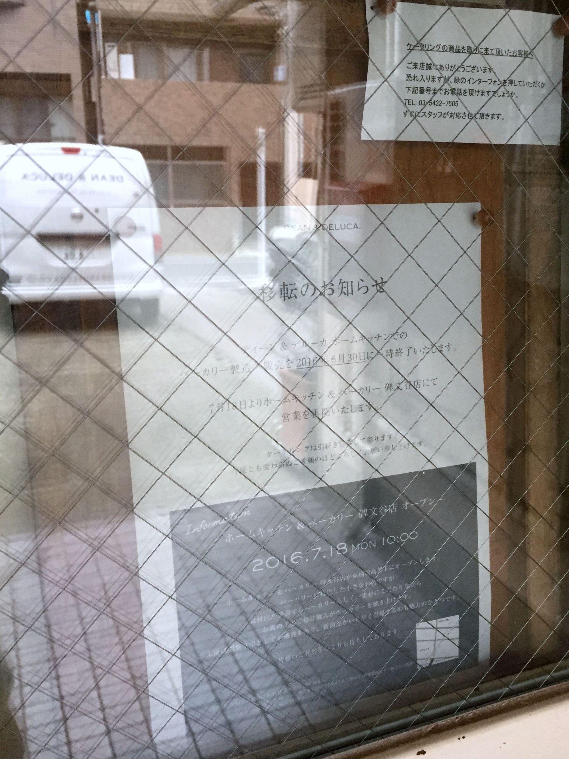 「DEAN&DELUCA(ディーン&デルーカ)ホームキッチン」が碑文谷に移転