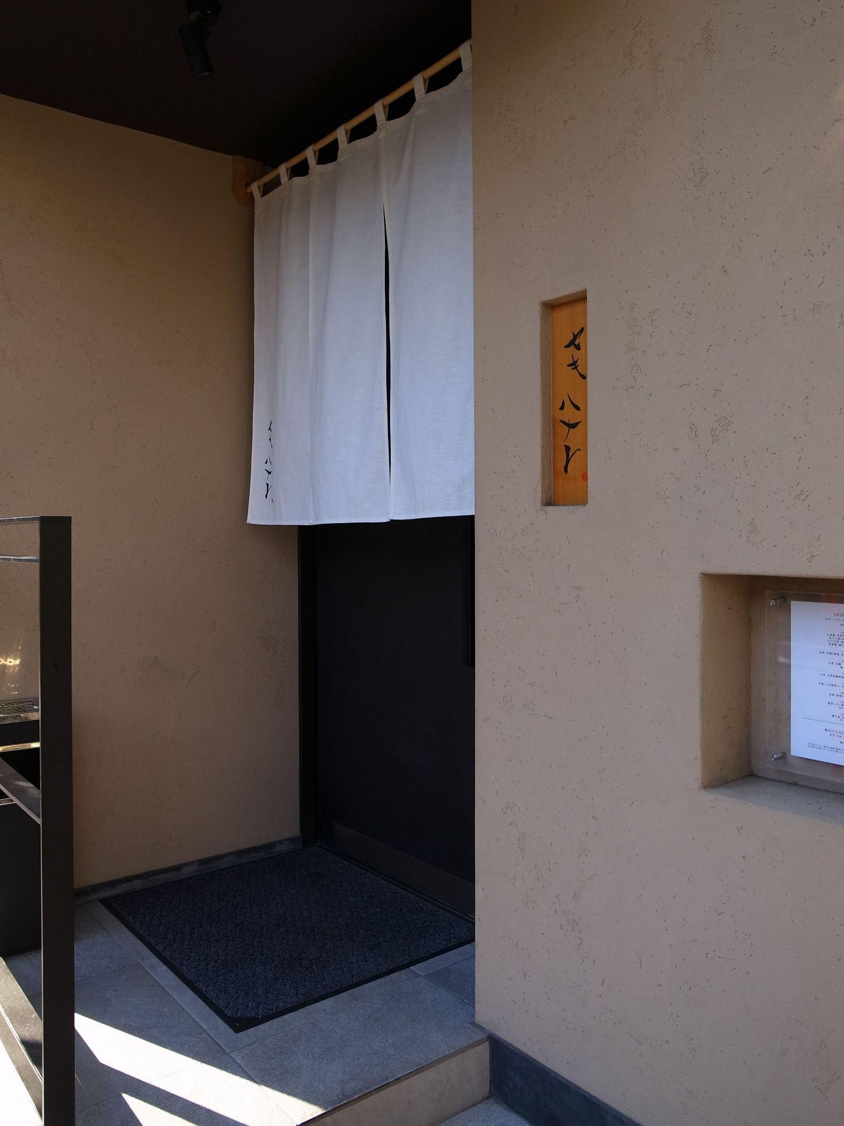 気になる世田谷通り沿いのお店、「セキ ハナレ」と「夕(セキ)」