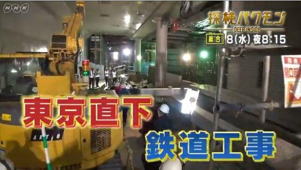 2/8のNHK「探検バクモン」は小田急線下北沢駅地下特集