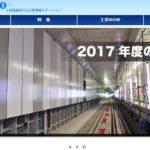 シモチカナビ更新(2017/4月→6月)