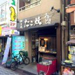 たこ焼き食べるなら下北沢の「大阪屋」もいいけど、笹塚の「みなと屋」もオススメ