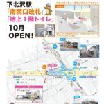 シモチカナビ更新(2017/7月→9月)