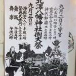 2017年(平成29年) 北澤八幡神社例大祭の予定