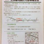 下北沢駅西側エリア 立体緑地設計内容等報告会が9/28に開催されます