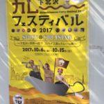 下北沢カレーフェスティバル2017は10/6(金)~10/15(日)開催