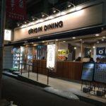 下北沢南口の定食屋さん「オリジン ダイニング 下北沢店」へ行ってきた