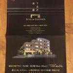 代田一丁目に新築分譲マンション「ウエリス下北沢」ができる模様