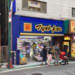 下北沢南口商店街の「ダイコクドラッグ」跡地に「マツキヨ」がオープン