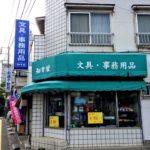 松陰神社前の文房具屋さん「和幸堂」さんが閉店に伴う半額セール中