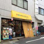 今や珍しくなった駄菓子屋さんが松陰神社前駅に、「駄菓子のロンゴロンゴ」