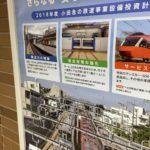 小田急線下北沢駅(地下1階ホーム)にホームドア設置