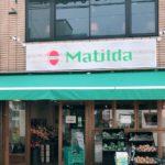 松陰神社通り商店街の八百屋さんが「野菜屋マチルダ」としてオープン