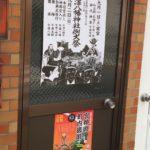 2018年(平成30年) 北澤八幡神社例大祭
