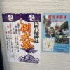 2018年(平成30年) 代田八幡神社例大祭の予定