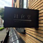 井の頭通り沿いの設計事務所内にある「社食堂」に行ってきた