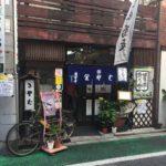 昭和にタイムスリップしたような空間、下北沢の蕎麦屋「広栄屋」さん