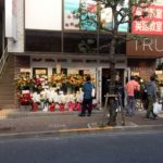 三軒茶屋・太子堂に「TRUFFLE BAKERY No.2」がオープン!!