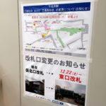 2018/12/22から下北沢駅東口改札が利用開始