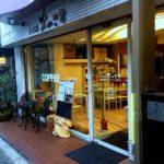 下北沢界隈の焙煎珈琲を巡る旅 その7「珈琲家 あのころ」