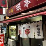下北沢「珉亭」に行ってきました