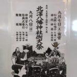 2019年(令和元年) 北澤八幡神社例大祭