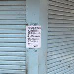 太子堂の「大沢果実店」が2019年7月末で閉店